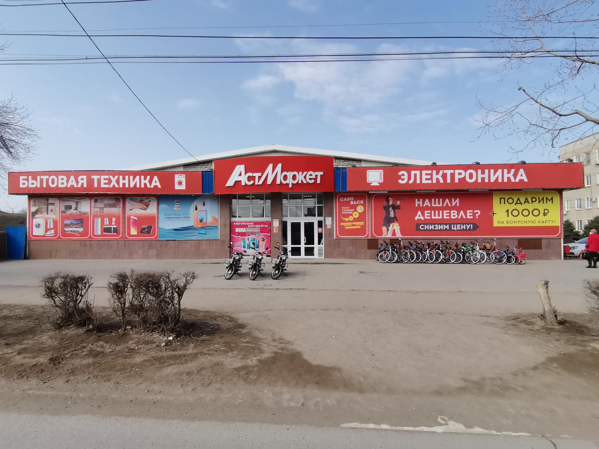 Адреса магазинов техника для дома в волгограде белье женские корсеты