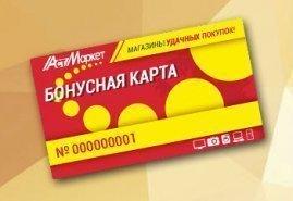 "Бонусная карта ""АстМаркет!"""